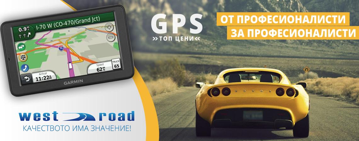 west-road-gps-navigacii