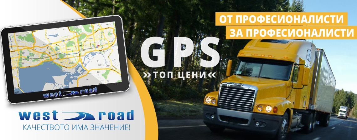 west-road-gps-navigaciya