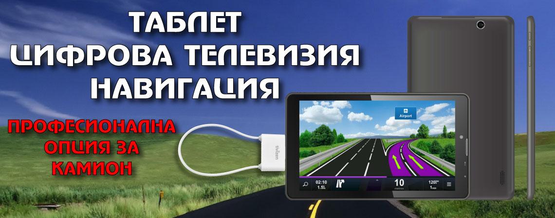 3g-tablet-s-cifrova-tv-i-navigaciya
